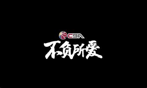 CBA新赛季宣传片:心之所向,不负所爱 - 数英