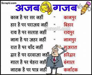Fb Comedi Photo In Hindi | www.pixshark.com - Images ...