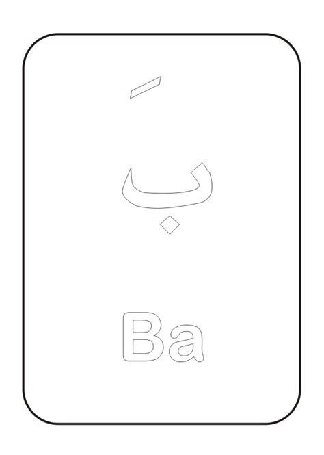 mewarnai huruf hijaiyah