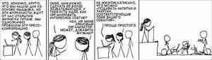 Жизнь на основе мышьяка - Xkcd (мышьяк, ученые, планеты ...