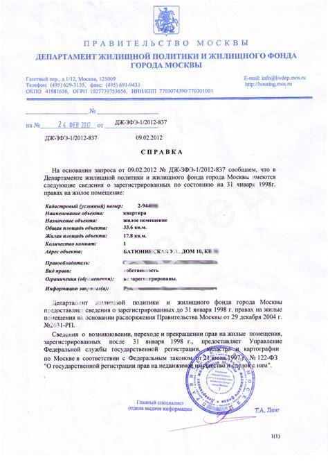 Какой документ может подтвердить знание русского языка при подаче заявления на гражданство