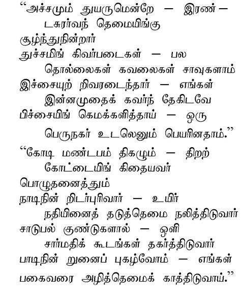 permission letter in tamil letter sle