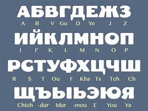 La Centrale Alphabet : apprendre l 39 alphabet cyrillique facilement le russe facile le russe facile ~ Maxctalentgroup.com Avis de Voitures