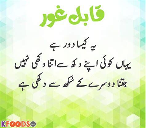 Achi Urdu Islami Bat Tien | Mungfali
