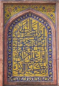 Islamic History And Islamic Wallpaper: Islamic Calligraphy  Arabic