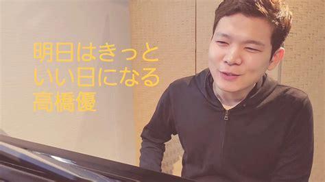 高橋 優 斗 入所 日