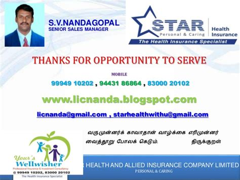 Constantly ranked alongside some of india's top health insurers, star health and allied insurance co. Super surplus nandagopal-9994910202