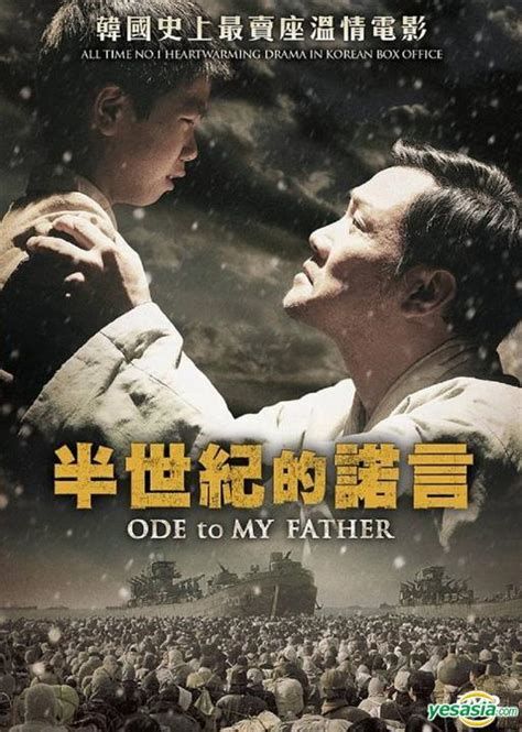 Yesasia Ode To My Father (2014) (dvd) (hong Kong Version