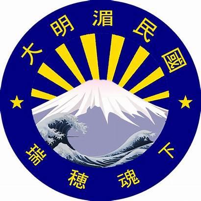 Emblem Japan National Chrysanthemum Alternative Plum Republic