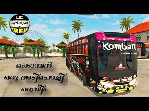 Marutiv2 (kbs team) bus dealer : Bus simulator game play| KOMBAN | കൊമ്പൻ skin | be lated | by upload CREW#komban #bus simulator ...