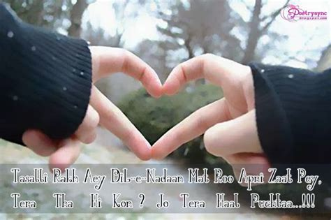 poetry  love urdu poetry sms  heart touching