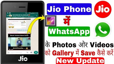 Jiophone Me Whatsapp Ke Photos Aur Videos Ko Gallery Me