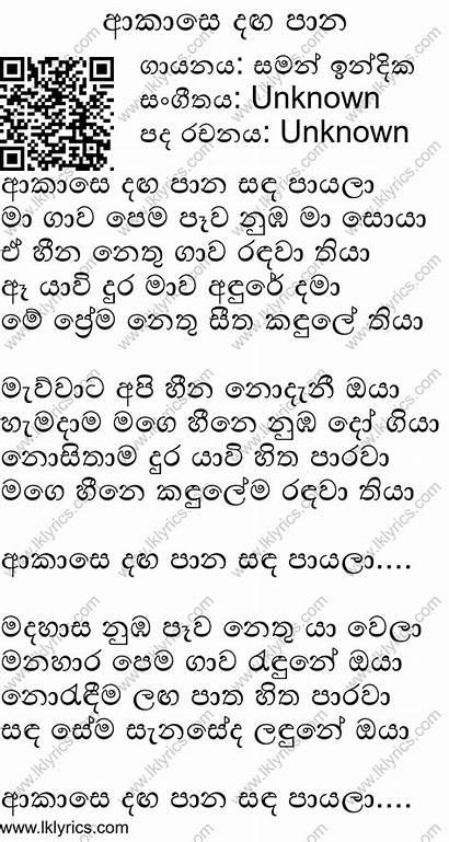 Daga Akase Pana Lyrics Indika Saman