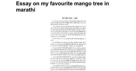 essay   favourite mango tree  marathi mistyhamel