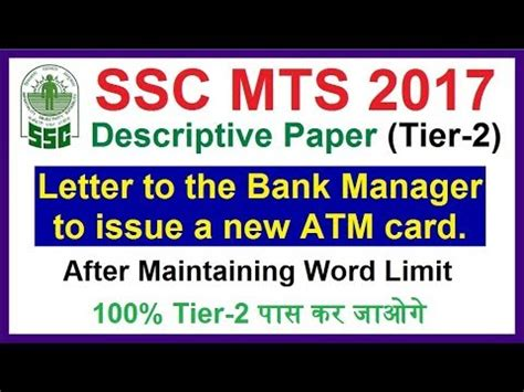 ssc mts  letter   bank manager  issue