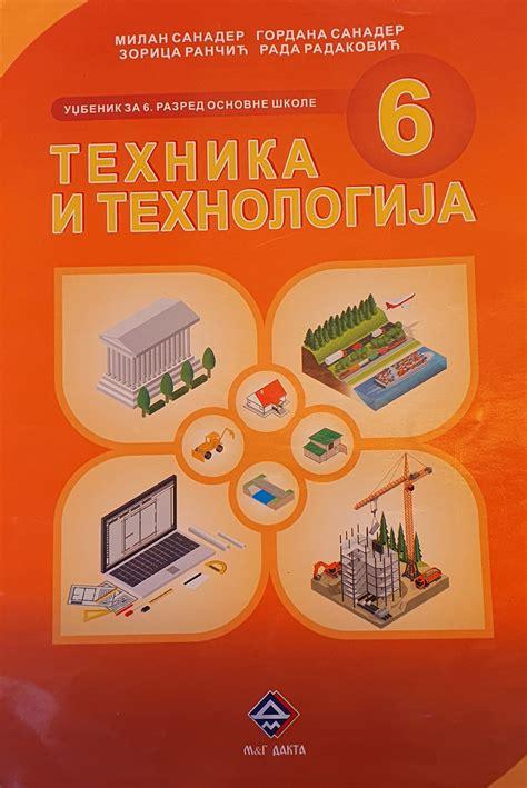 tehnika i tehnologija za 6 razred M&G DAKTA | Knjižara Pismo