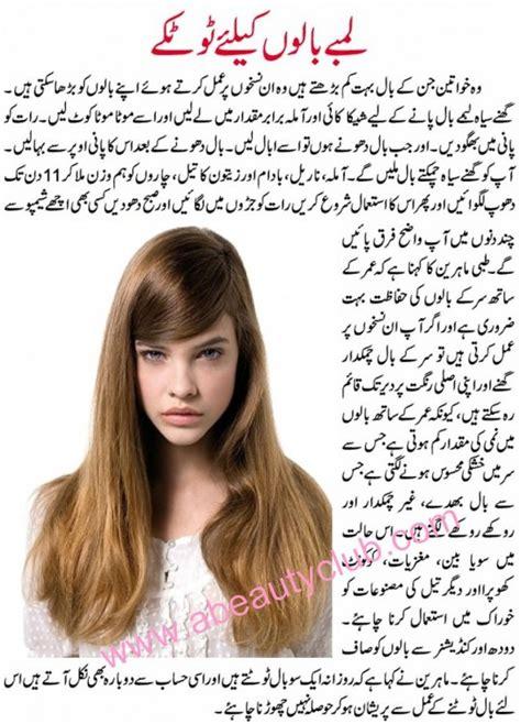 Hair Tips by Hair Tips In Urdu