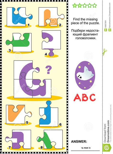 Abc Learning Educational Puzzle With Letter G Stock Vector