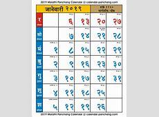 Calendar October 2019 In Hindi - calendarios HD