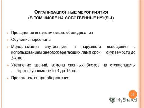 Муниципального образования . Глава 17. Замечания и предложения к проекту схемы теплоснабжения.