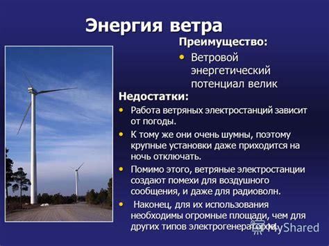 Использование ветряного генератора для дома преимущества и недостатки ветровой электростанции цена готовых решений лед совет