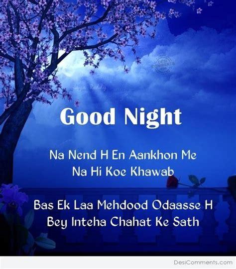 Good Night Images Hd Hindi Me  Djiwallpaperco