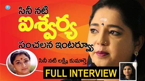 actress lakshmi daughter aishwarya actress lakshmi daughter aishwarya sensational interview
