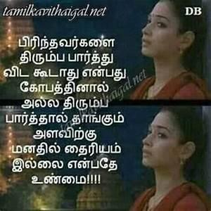 Feeling Sad Love Kavithai Download – Tamil Kavithaigal