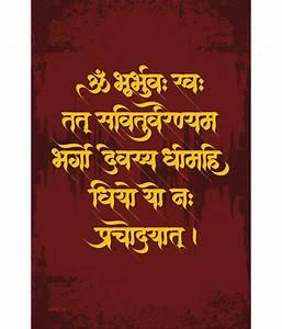 Shopisky Poster - Gayatri Mantra: Om Bhur Bhuva Swaha: Buy