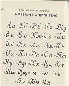 Russian Script Practice Sheets - russian alphabet and ...