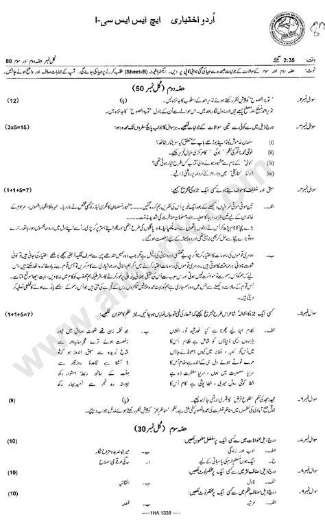 urdu elective  papers  class  federal board