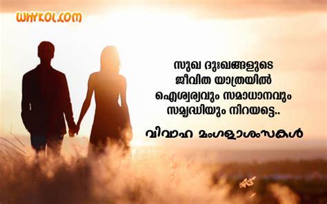 marriage wishes   friend  malayalam