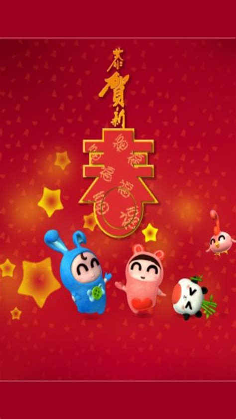 Wallpapers For Lunar Chinese New Year 2017 Iphone Android