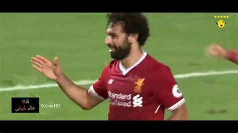 ليفربول يوجه رسالة إلى محمد صلاح بعد التأهل إلى دوري أبطال أوروبا. جميع اهداف محمد صلاح مع ليفربول حتى الان HD - YouTube