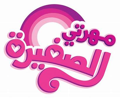 Pony Arabic Friendship Magic Clipart Fanmade Support