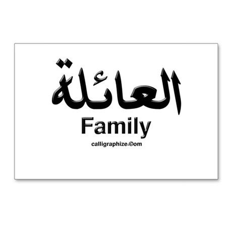 Family Arabic Calligraphy Postcards (package Of 8) By