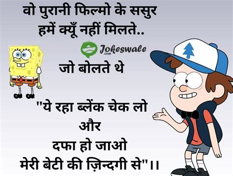 funny jokes  hindi indian httpwwwjokeswalecom
