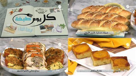 la cuisine alg 233 rienne samira tv كل يوم طبخة