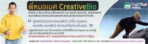 DekThai Online ศูนย์รวมติวเตอร์คุณภาพเพื่อเด็กไทย