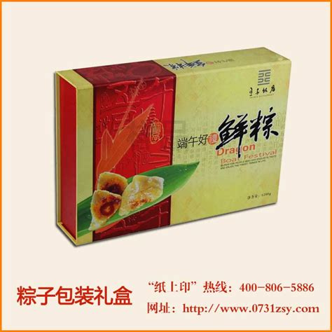 湖南长沙粽子精品包装盒印刷厂_粽子包装盒_长沙纸上印包装印刷厂(公司)
