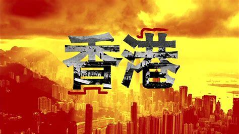 BBC News - The News Explained, Hong Kong's British History ...