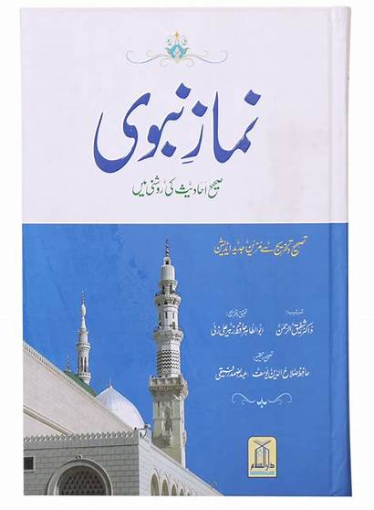 Nabvi Namaz Darussalam Pk Prayer