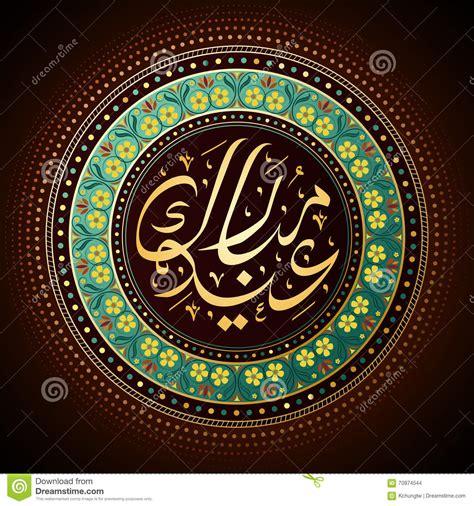 arabic calligraphy design stock illustration image