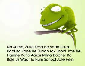 Very Funny Hindi Shayari