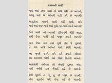 post card from deepak Twin Poets Kalapi of Gujarat and
