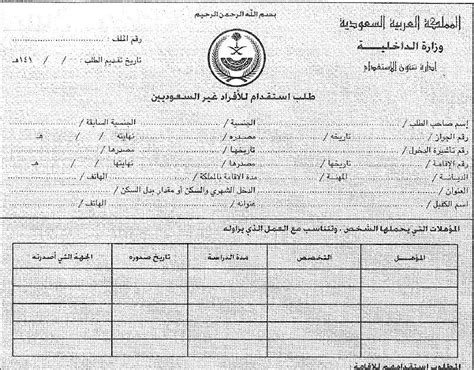 saudi visa application form blessed life of saudi arabia new requirements for family