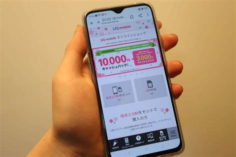 Uq モバイル キャンペーン