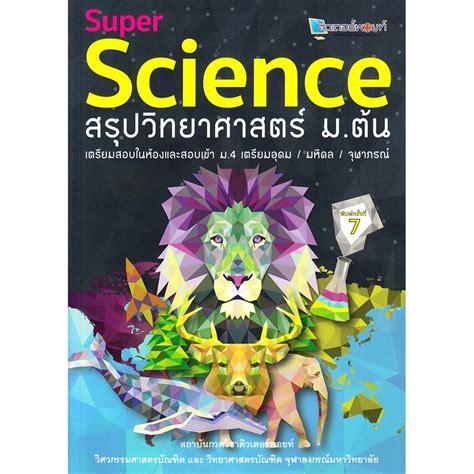 Chulabook(ศูนย์หนังสือจุฬาฯ) | หนังสือ9789990116724SUPER ...