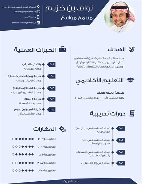 Arabic Resume by I Need To Buy 10 Infographic Cv Template 6 In Arabic Languages 4 In Freelancer