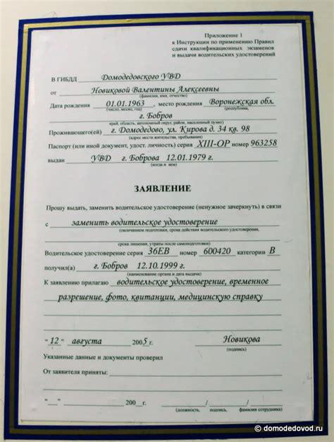 Замена водительского удостоверения в связи с заменой фамилии проставляют ли особые отметки